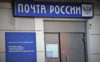 Регистрация иностранных граждан через почту