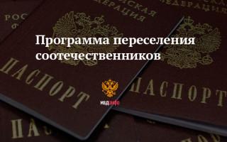Получить гражданство россии по пересиление