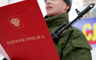 Присяга в армии текст 2017 россия