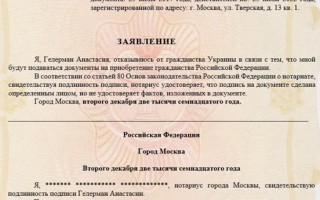 Куда обращаться об отказе от гражданства украины