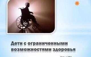 Картинки детей инвалидов для презентации