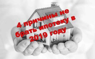 Брать ли ипотеку в 2019