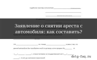 Как написать приставам об отмене регистрационных действий