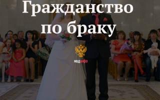 Получение гражданства рф по браку через сколько