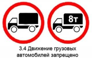 Штраф грузовым движение запрещено