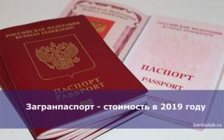 Госпошлина биометрический паспорт 2019