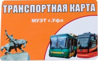 Пункт пополнения транспортных карт уфа