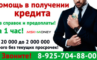 Правекс банк кредит наличными без справки о доходах