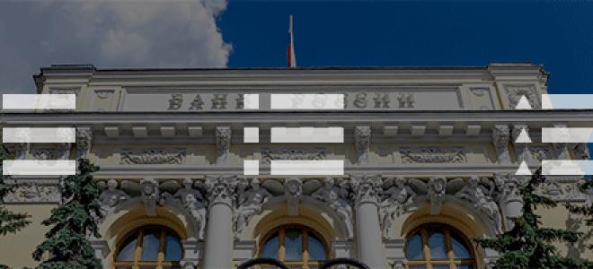 Список банков аккредитованных для открытия спецсчетов