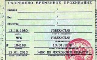 Правильно заполнения заявление о выдаче разрешения на временное проживание
