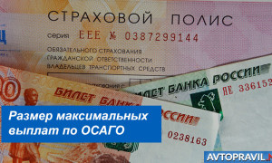 Максимальная выплата по осаго в 2019