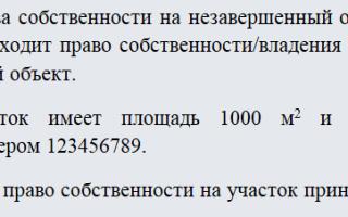 Образец договора купли продажи объекта незавершенного строительства