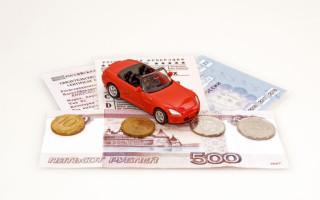 Налог с покупки автомобиля