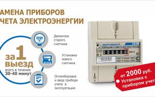 Кострома закон о замене счетчиков электроэнергии