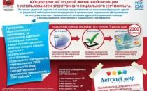 Товары москвичам по социальной карте за баллы