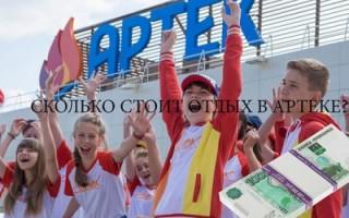 Артек цена путевки 2019 в рублях официальный