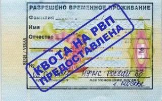 Как получить рвп гражданину азербайджана в упрощенном порядке 2017 саратове