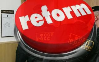 Реформа фссп в 2019 году последние новости