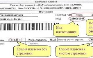 Как узнать код плательщика жкх