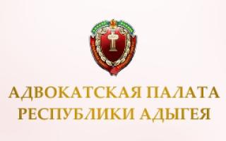 Адвокатская палата адыгеи официальный
