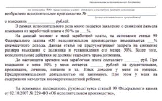 Образец заявления об отмене ареста зарплатной карты