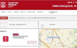 Паспортно визовый центр на новослободской адрес