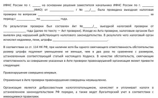 Заявление в пфр с просьбой аннулировать штраф
