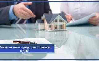 Можно ли взять кредит в втб 24 без страховки
