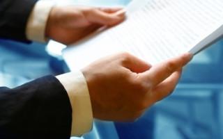 Заявление о выплате по исполнительному листу