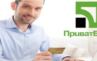 Снятие денег с карточки приватбанка