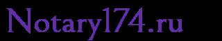 Notary174.ru
